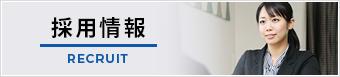 大阪府大阪市住之江区新北島の採用情報