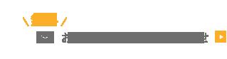 大阪府大阪市住之江区新北島でお困りの方向け無料お見積もり・お問い合わせ