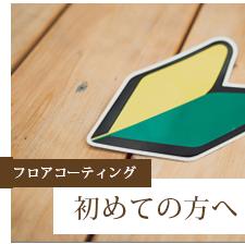 大阪府大阪市住之江区新北島で初めてのフロアコーティング