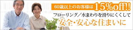 大阪府大阪市住之江区新北島で60歳以上のお客様割引
