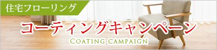 大阪府大阪市住之江区新北島でコーティングキャンペーン