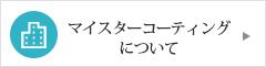 大阪府大阪市住之江区新北島でマイスターコーティングについて