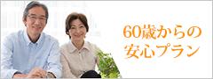 60歳からの安心プラン