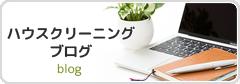 ハウスクリーニングブログ