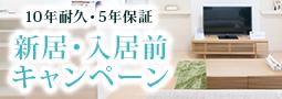 新居・入居前キャンペーン